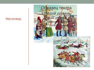 Масленица Завершались праздничные дни проводами Масленицы. Делали соломенное