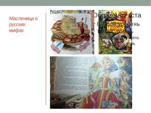 Масленица в русских мифах Это персонаж, воплощающий плодородие земли и вместе