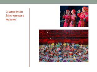 Знаменитая Масленица в музыке Известные произведения: Римский-Корсаков, «Снег
