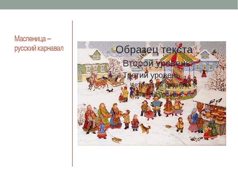 Масленица – русский карнавал Масленица — это веселый и разудалый русский карн...