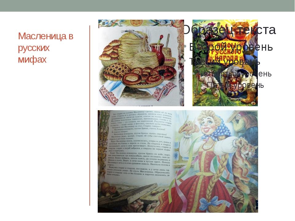 Масленица в русских мифах Это персонаж, воплощающий плодородие земли и вместе...