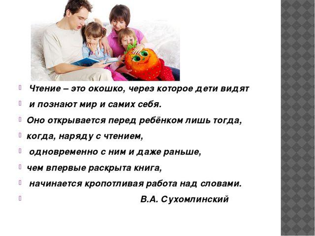 Чтение – это окошко, через которое дети видят и познают мир и самих себя....