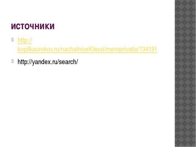 источники http://kopilkaurokov.ru/nachalniyeKlassi/meropriyatia/134191 http:/...