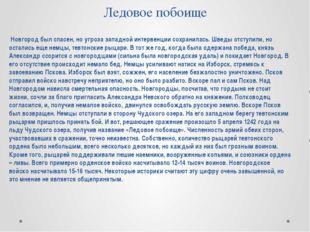 Ледовое побоище Новгород был спасен, но угроза западной интервенции сохранила