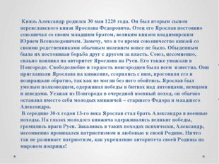 Князь Александр родился 30 мая 1220 года. Он был вторым сыном переяславского