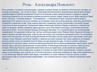 Роль- Александра Невского Роль человека, о котором я хочу рассказать, огромна