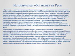 Историческая обстановка на Руси «Черные годы» - вот точное название целой эпо