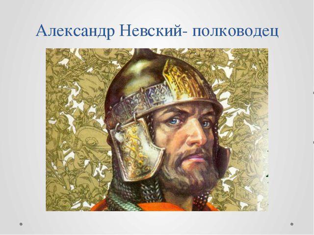 Александр Невский- полководец