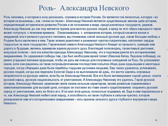 Роль- Александра Невского Роль человека, о котором я хочу рассказать, огромна...