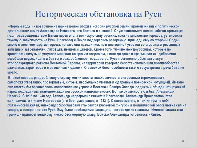 Историческая обстановка на Руси «Черные годы» - вот точное название целой эпо...