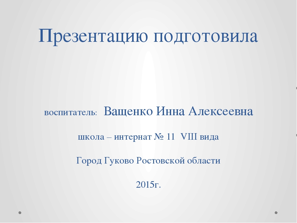Презентацию подготовила воспитатель: Ващенко Инна Алексеевна школа – интернат...