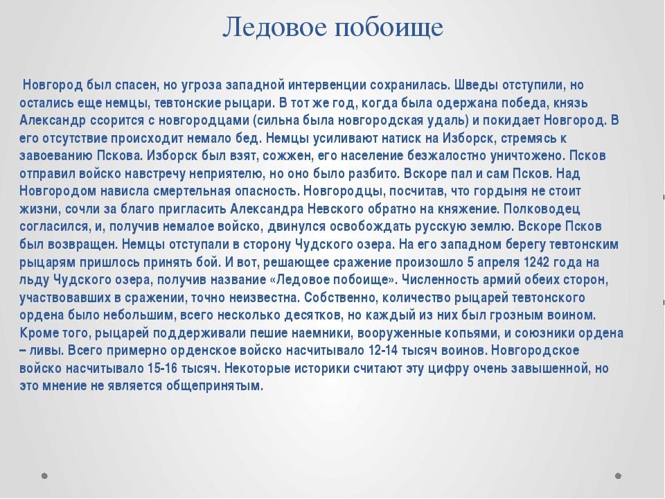 Ледовое побоище Новгород был спасен, но угроза западной интервенции сохранила...