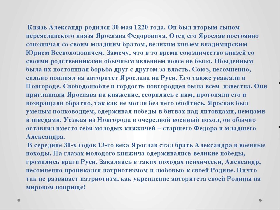 Князь Александр родился 30 мая 1220 года. Он был вторым сыном переяславского...