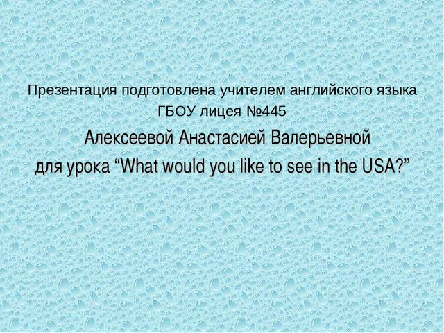 Презентация подготовлена учителем английского языка ГБОУ лицея №445 Алексеево...
