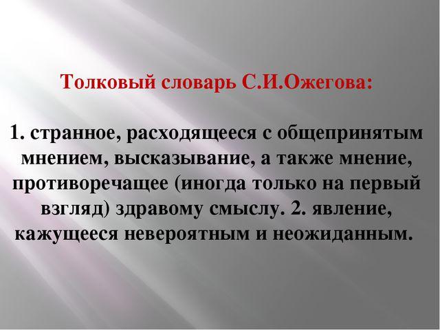 Толковый словарь С.И.Ожегова: 1. странное, расходящееся с общепринятым мнени...