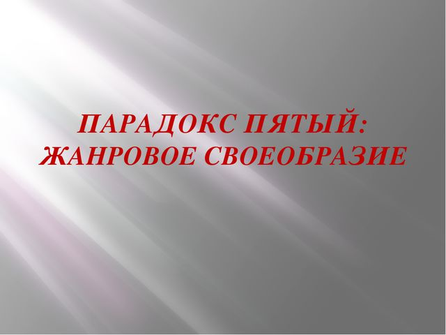 ПАРАДОКС ПЯТЫЙ: ЖАНРОВОЕ СВОЕОБРАЗИЕ