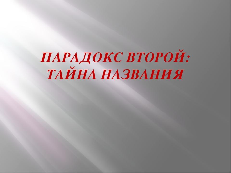 ПАРАДОКС ВТОРОЙ: ТАЙНА НАЗВАНИЯ