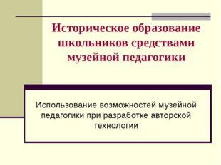 Историческое образование школьников средствами музейной педагогики Использова