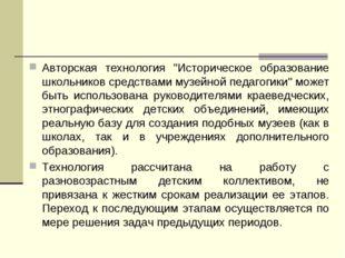 Авторская технология ''Историческое образование школьников средствами музейно