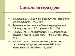 Список литературы Ванслова Е.Г. Музейный всеобуч. Методические рекомендации.
