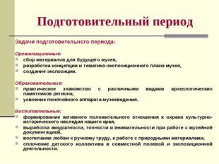 Подготовительный период Задачи подготовительного периода: Организационные: сб