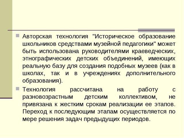 Авторская технология ''Историческое образование школьников средствами музейно...