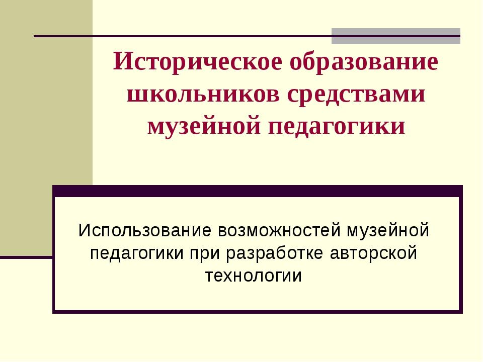 Историческое образование школьников средствами музейной педагогики Использова...