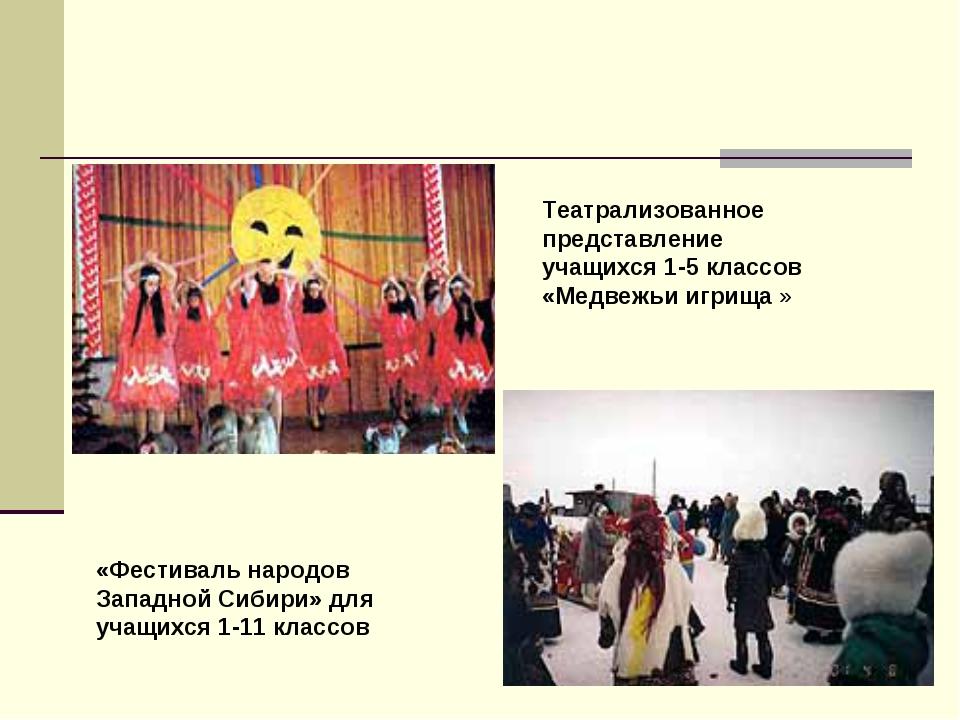 Театрализованное представление учащихся 1-5 классов «Медвежьи игрища » «Фести...