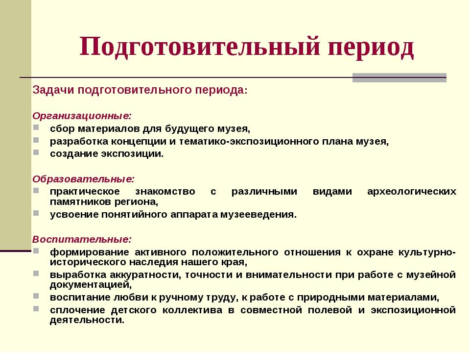 Подготовительный период Задачи подготовительного периода: Организационные: сб...