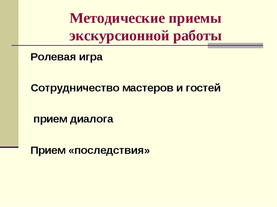 Методические приемы экскурсионной работы Ролевая игра Сотрудничество мастеров...