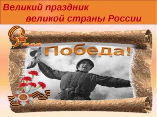 Великий праздник великой страны России