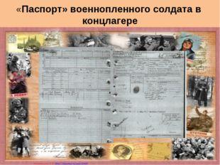 «Паспорт» военнопленного солдата в концлагере