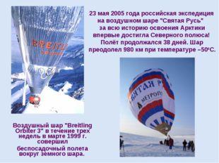 """23 мая 2005 года российская экспедиция на воздушном шаре """"Святая Русь"""" за всю"""