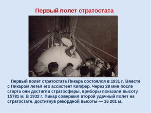 Первый полет стратостата Пикара состоялся в 1931 г. Вместе с Пикаром летел е