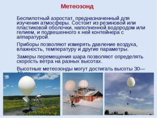 Метеозонд Беспилотный аэростат, предназначенный для изучения атмосферы. Сост