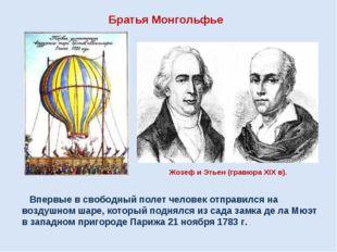 Впервые в свободный полет человек отправился на воздушном шаре, который подн