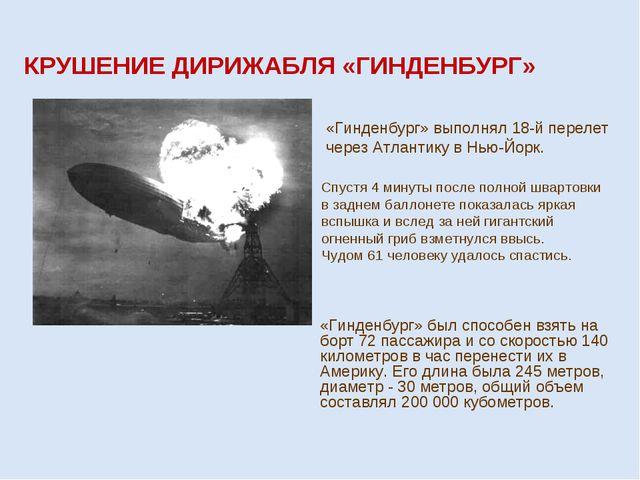 КРУШЕНИЕ ДИРИЖАБЛЯ «ГИНДЕНБУРГ» «Гинденбург» был способен взять на борт 72 п...