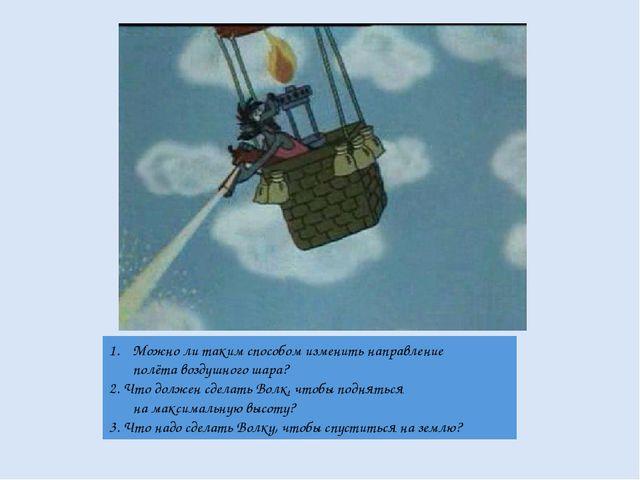 Можно ли таким способом изменить направление полёта воздушного шара? 2. Что...