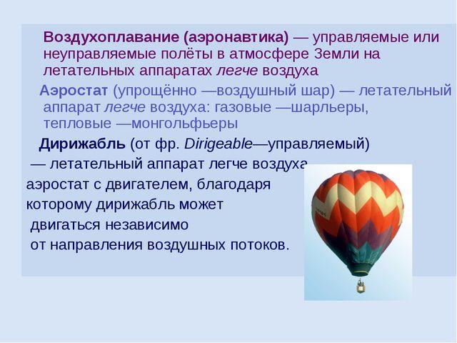 Воздухоплавание (аэронавтика)— управляемые или неуправляемые полёты в атмос...