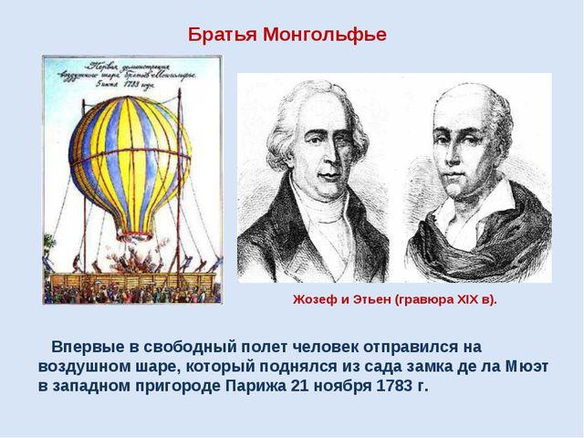Впервые в свободный полет человек отправился на воздушном шаре, который подн...