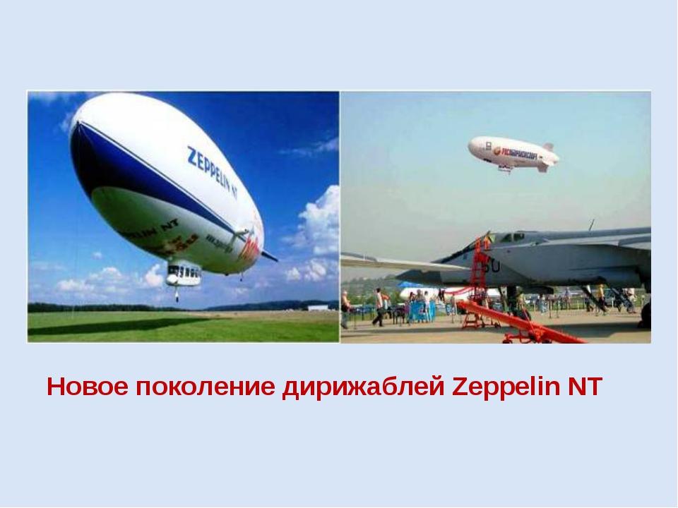 Новое поколение дирижаблей Zeppelin NT