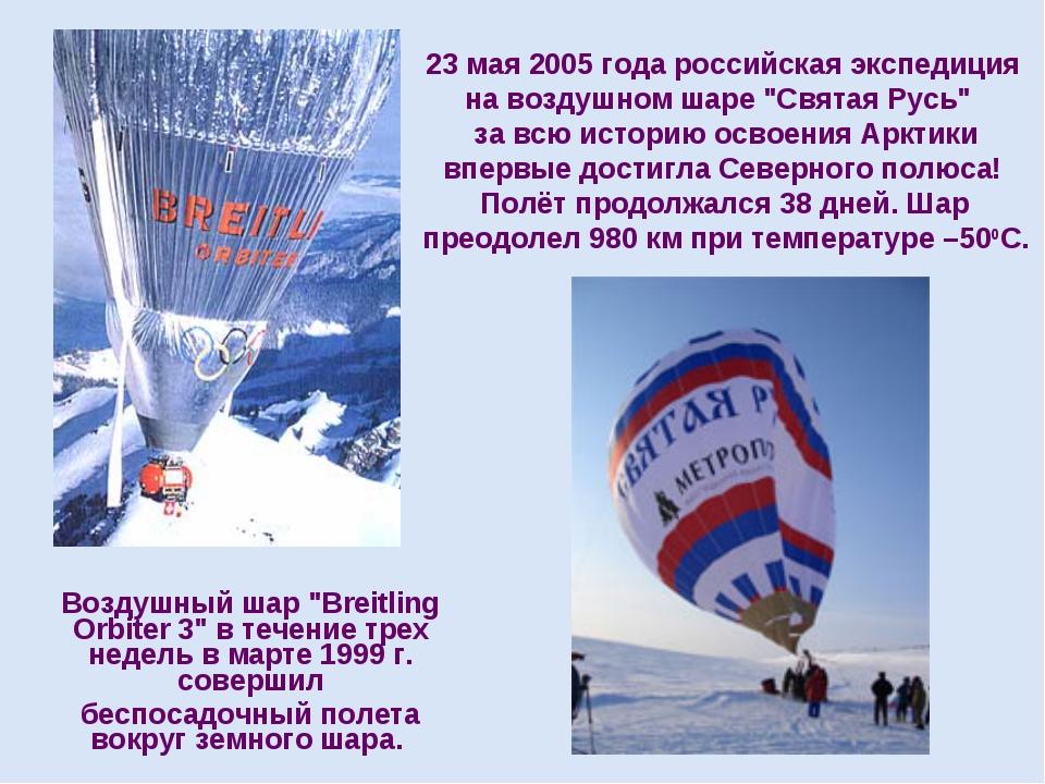 """23 мая 2005 года российская экспедиция на воздушном шаре """"Святая Русь"""" за всю..."""