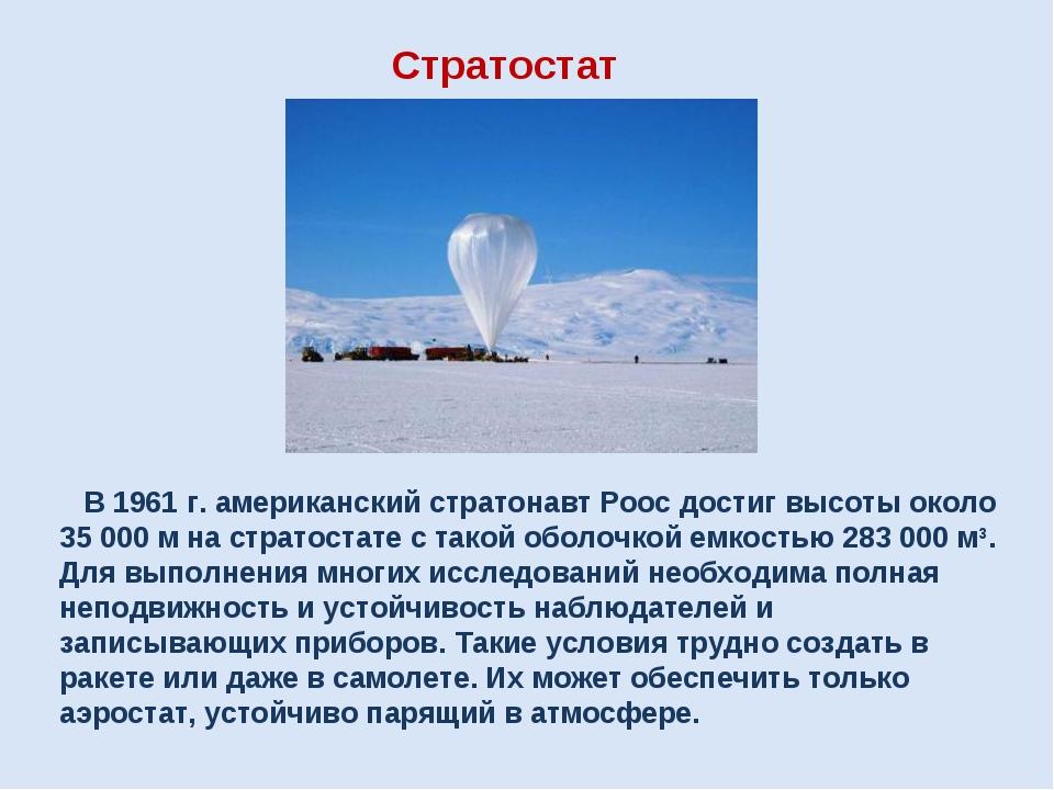 Стратостат В 1961 г. американский стратонавт Роос достиг высоты около 35 000...