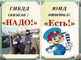 Стадион «Вольгарь» Плавательный бассейн ЮИД ответил: «Есть!» ГИБДД сказала :