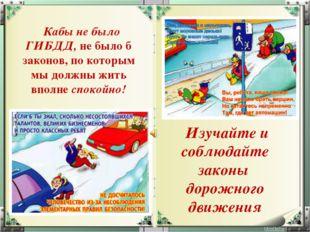 Стадион «Вольгарь» Плавательный бассейн Кабы не было ГИБДД, не было б законо