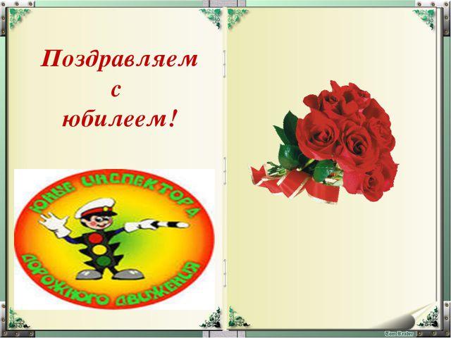 Стадион «Вольгарь» Плавательный бассейн Поздравляем с юбилеем!
