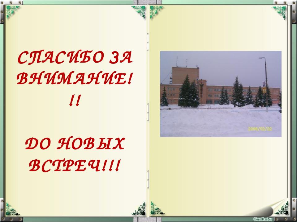 Стадион «Вольгарь» Плавательный бассейн СПАСИБО ЗА ВНИМАНИЕ!!! ДО НОВЫХ ВСТР...