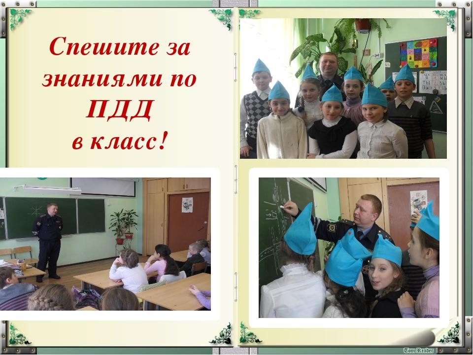 Стадион «Вольгарь» Плавательный бассейн Спешите за знаниями по ПДД в класс!