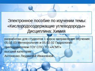 Электронное пособие по изучении темы: «Кислородосодержащие углеводороды» Дисц