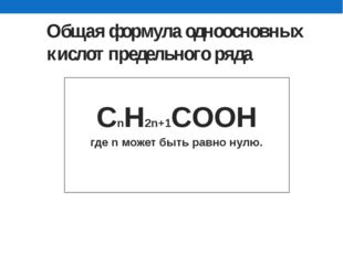 Общая формула одноосновных кислот предельного ряда  СnH2n+1COOН где n може